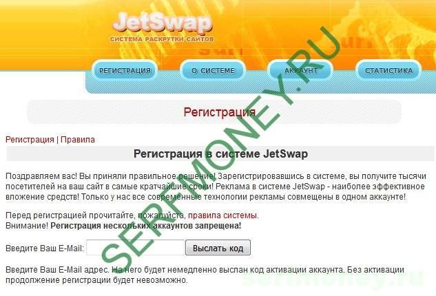 Регистрация в JetSwap