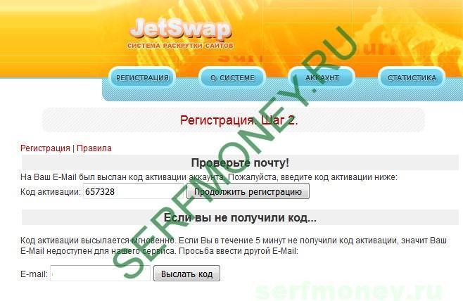 JetSwap_reg_2