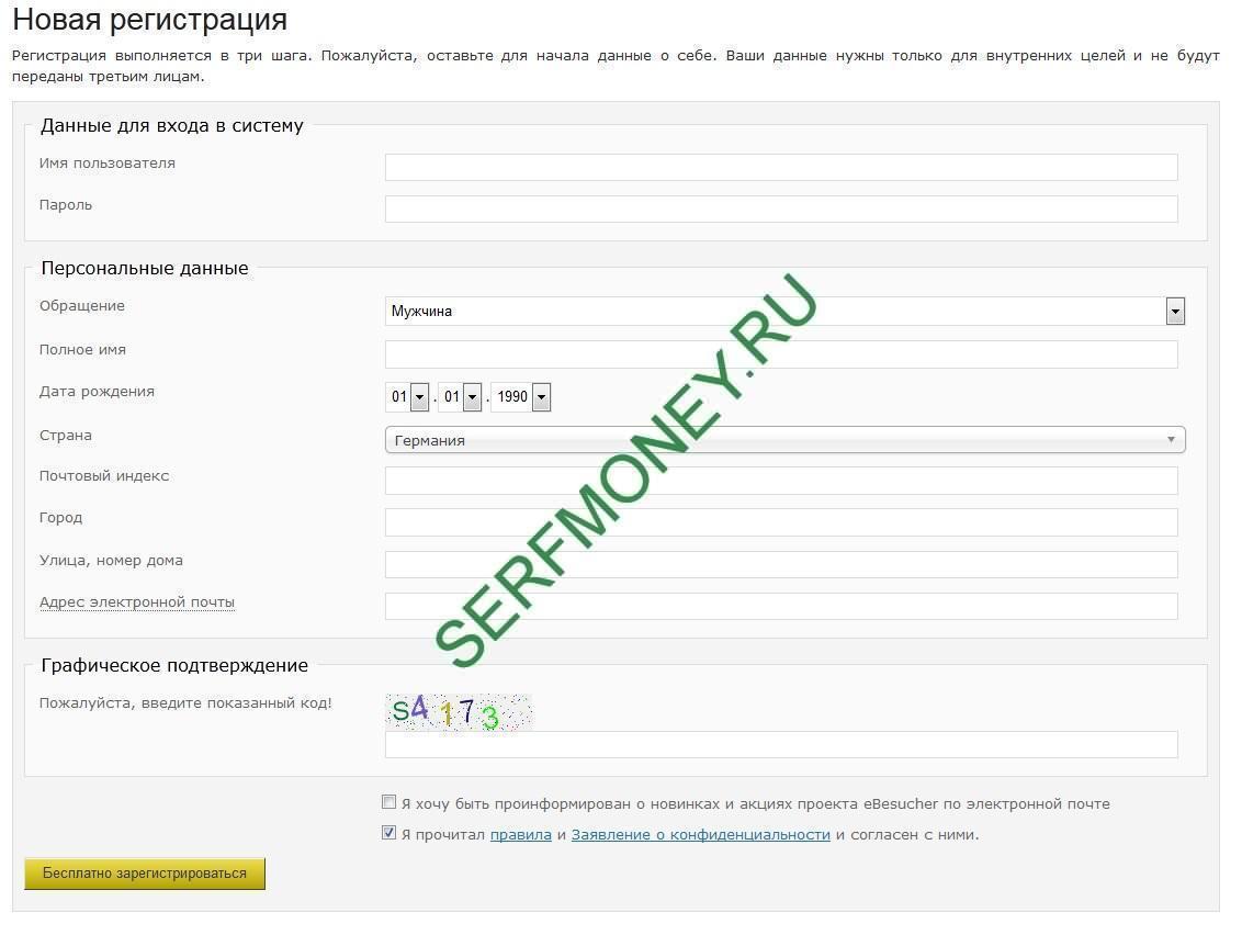Регистрация в eBesucher