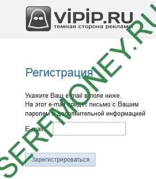 Регистрация в VIPIP