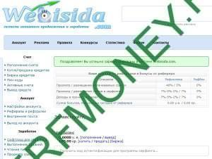 Установка Webisida SecureSafe Browser