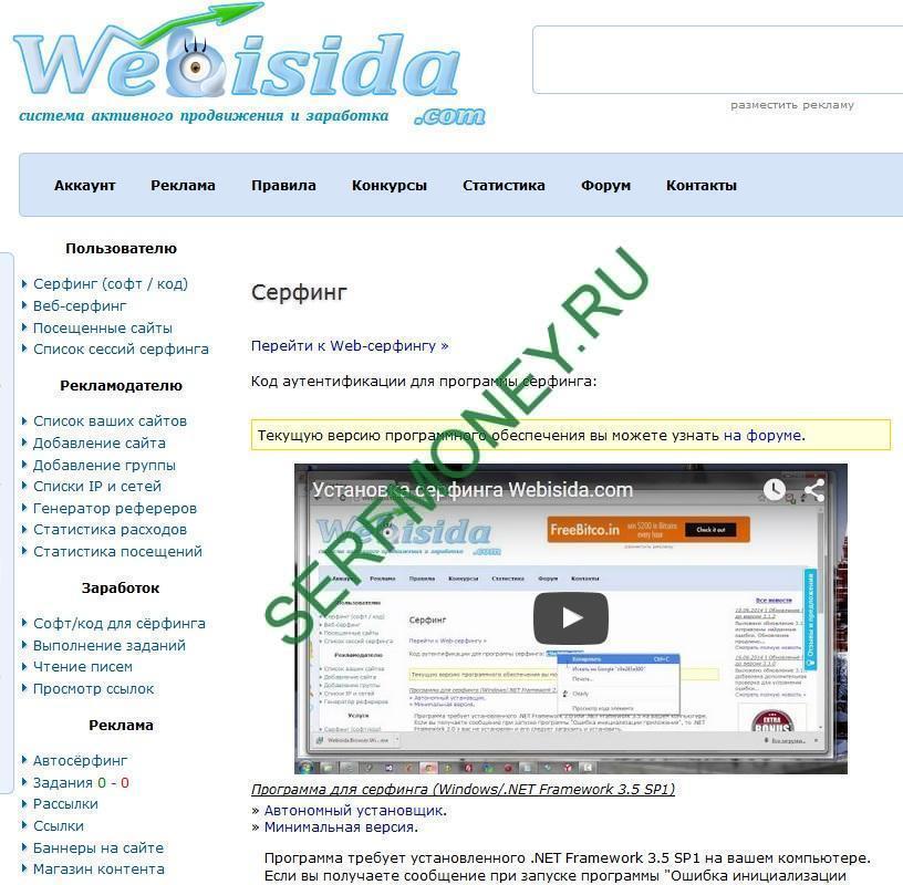 Webisida_inst_2