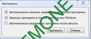Установка Webisida SecureSafe Browser