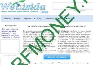 Регистрация в Webisida