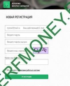 Регистрация в Autodengi.com