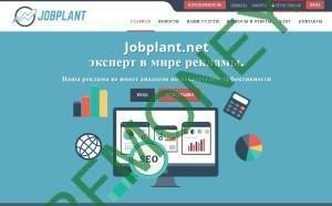 Регистрация в Jobplant