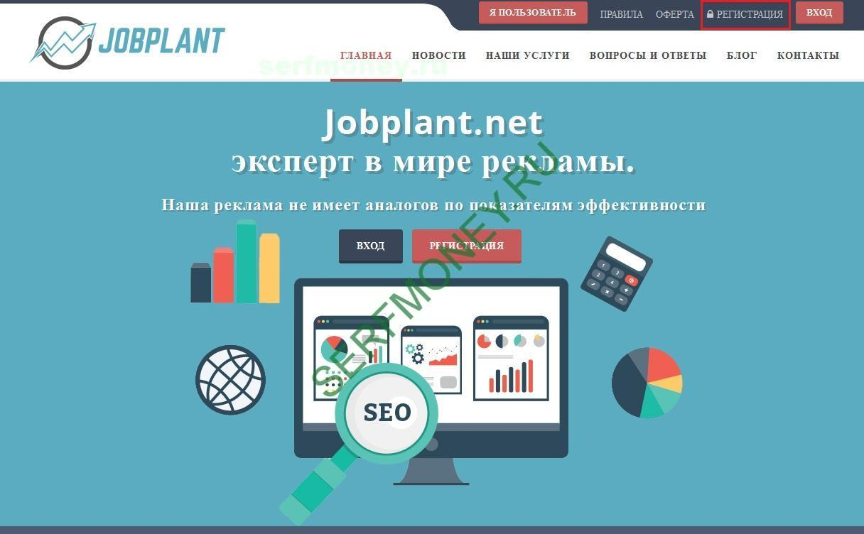 jobplant_reg_1