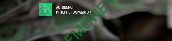 cropped-Autodengi_title.jpg