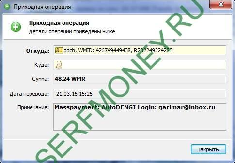Autodengi_payment_2