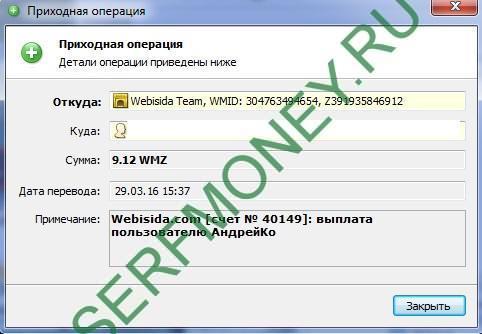 Webisida_payments_20160329