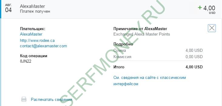 Выплаты Alexamaster