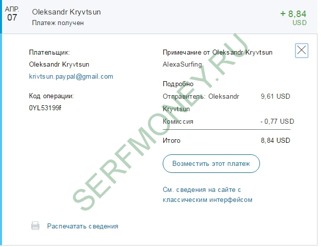 alexasurfing_payments_20170407.jpg