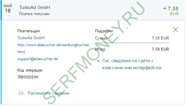 eBesucher-payment-20170519.jpg