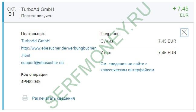 Выплата eBesucher от 01.10.2017