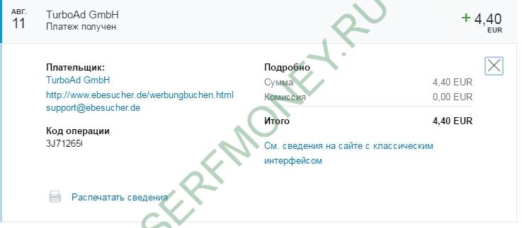 eBesucher выплаты 2016 08 11