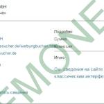 ebesucher_payment_20161001