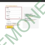 Регистрация в WaspAce