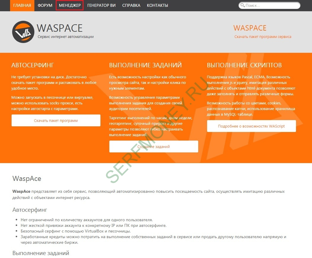 WaspAce_req_pay_1