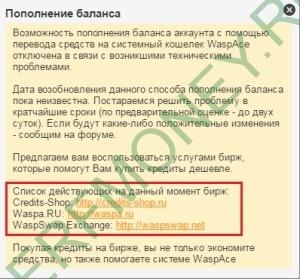 Вывод средств WaspAce