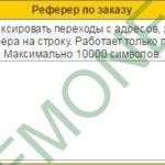 Раскрутка сайта в JetSwap