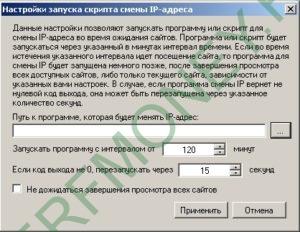 Скрипт смены IP Wedisida