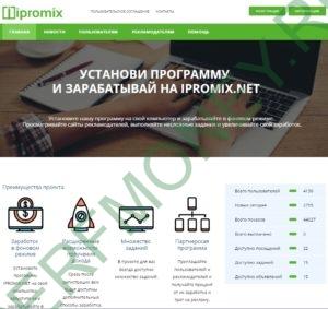 Ipromix
