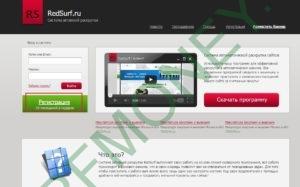 redsurf регистрация
