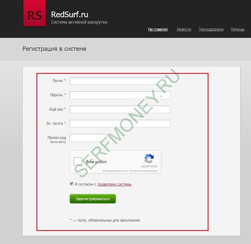 redsurf регистрация 2