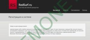 redsurf регистрация 3
