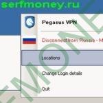 PegasusVPN выбор сервера