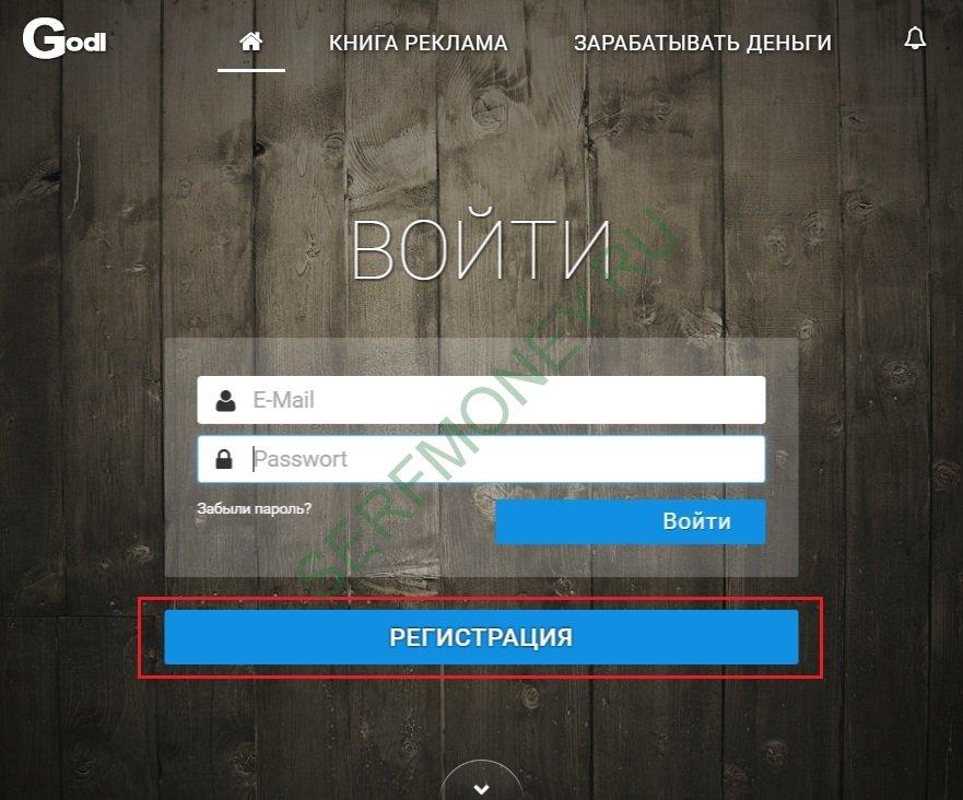 Регистрация в godl начальное окно