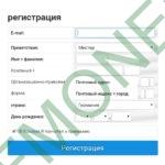Регистрация в godl окно регистрации