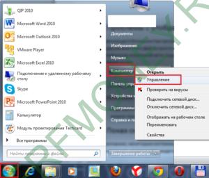 Защитник Windows_2