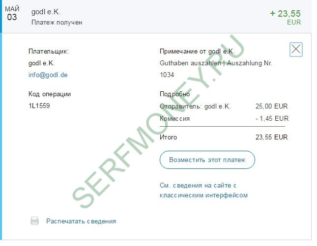 godl-payments-20170504.jpg