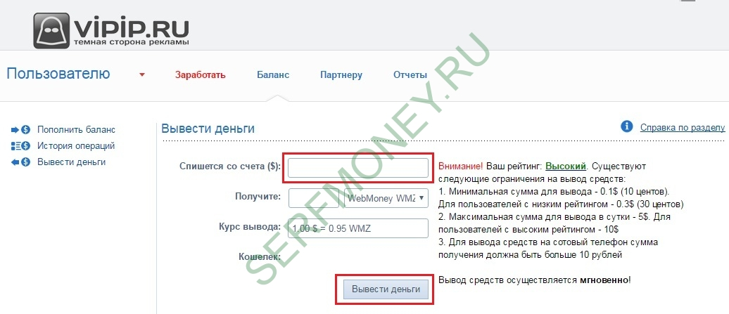vipip-req-payment-2