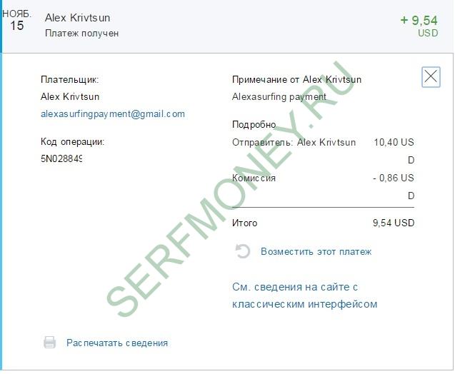 alexasurfing_payments_20161115.jpg