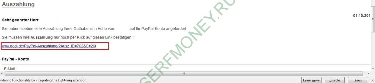 godl-req-payment-6
