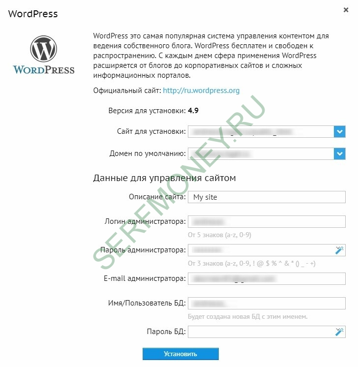 Установка CMS WordPress Beget