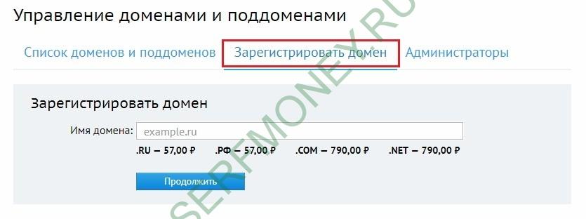 Зарегистрировать домен Beget