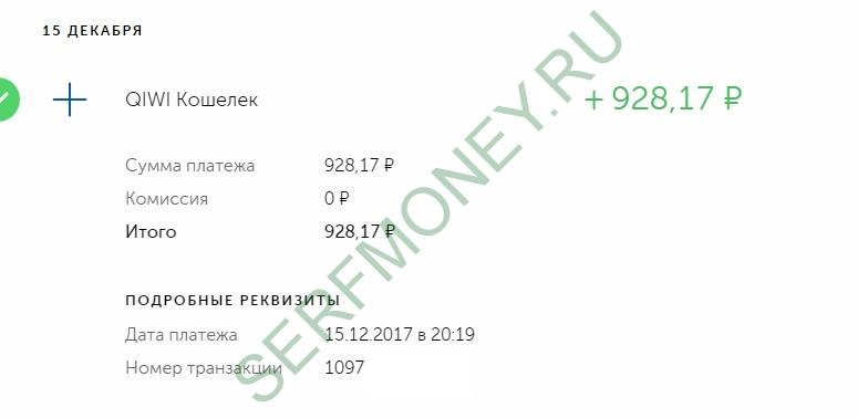 Выплаты Webisida от 15.12.2017